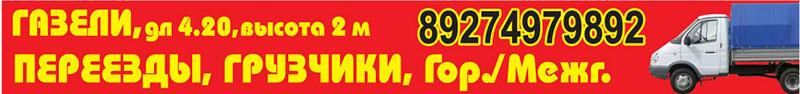 переезды и грузчики, аренда спецтехники, грузопреревозки в Казани